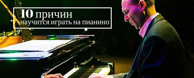 Польза от игры на фортепиано thumbnail