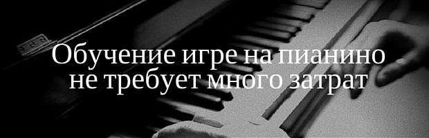 обучение пианино